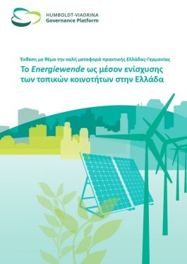 AAGreeceCoverGR 265x375 - Workshop Report Energiewende as a mean of strengthening local communities in Greece (GR)